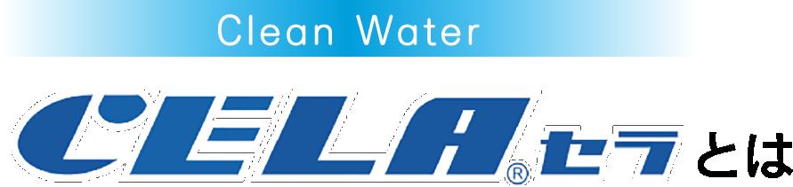 CELA水とは