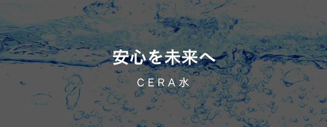 CERA水