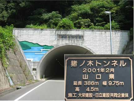 猪ノ木トンネル 宇部市藤河内~大山