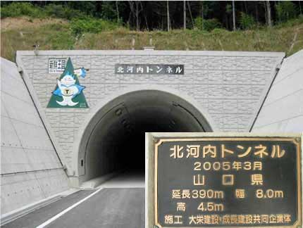 北河内トンネル 萩市田万川上小川
