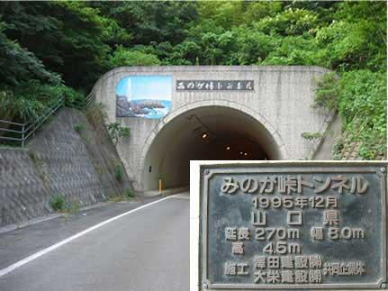 みのが峠トンネル(雨乞山)