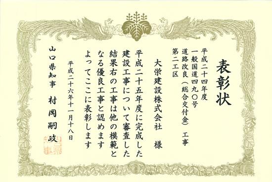 H26/11/18 表彰状 山口県 一般国道490号道路改良(総合交付金)工事第2工区