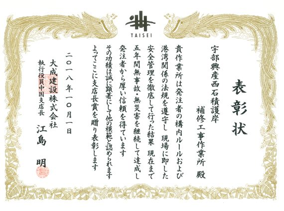 H30/10/ 1 表彰状 大成建設株式会社中国支社 支店長賞