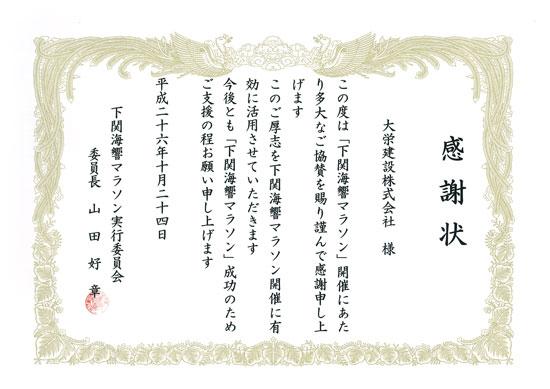 H26/10/24 表彰状 下関海響マラソン実行委員 海響マラソン協賛