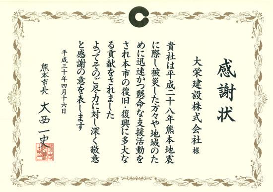 H30/ 4/16 感謝状 熊本市長 平成二十八年熊本地震復興支援