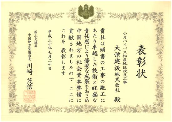 H30/ 7/25 表彰状 国土交通大臣 小月バイパス松屋地区改良工事