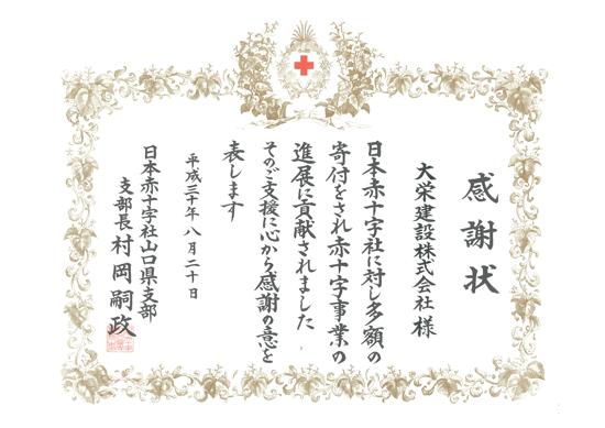 H30/ 8/20 感謝状 日本赤十字社山口県支部 赤十字事業の進展に貢献