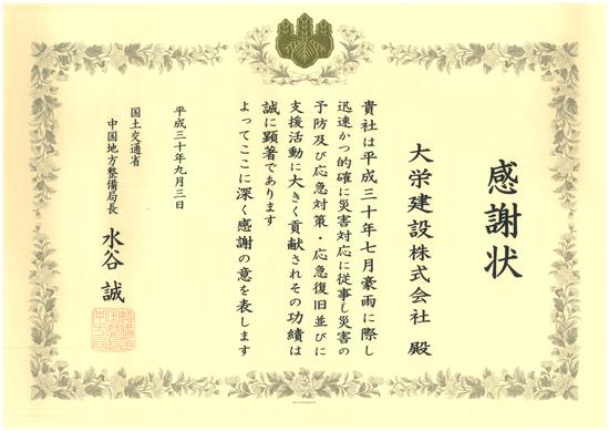 H30/ 9/ 3 感謝状 国土交通省 中国地方整備局 平成三十年七月豪雨