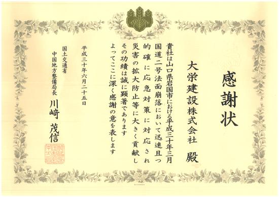 H30/ 6/25 感謝状 国土交通省 中国地方整備局長 平成三十年三月国道二号法面崩落