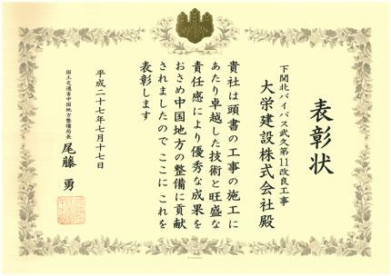 H27/ 7/24 表彰状 国土交通大臣 下関北バイパス武久第11改良工事