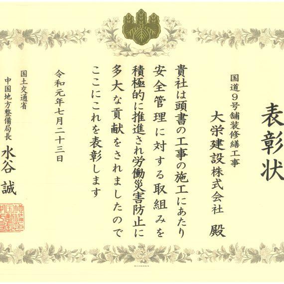 令和元年7月23日 表彰状 国土交通省 中国地方整備局 安全管理優良請負業者