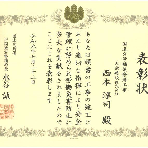 令和元年7月23日 表彰状 国土交通省 中国地方整備局 安全管理優良技術者