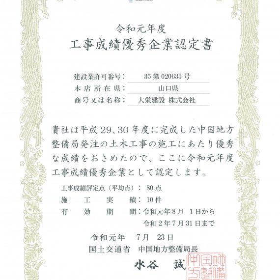 令和元年7月23日 表彰状 国土交通省 中国地方整備局 工事成績優秀企業認定