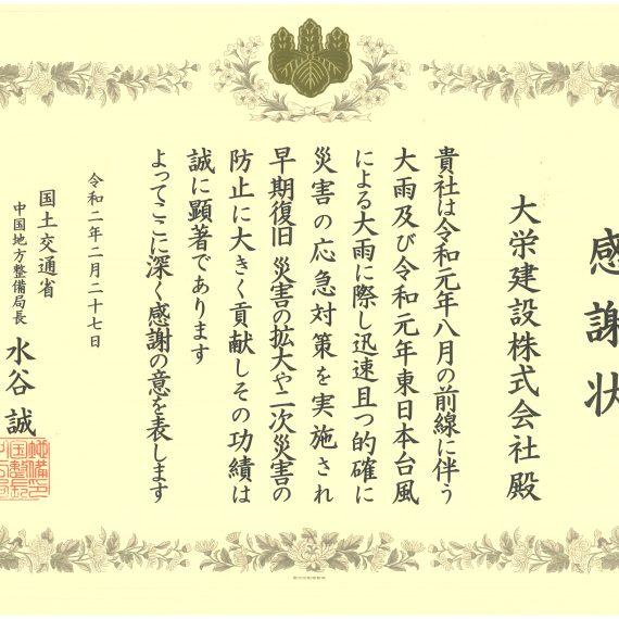 令和2年2月27日 感謝状 国土交通省 中国地方整備局 令和元年度8月の前線に伴う大雨・令和元年度東日本台風による大雨