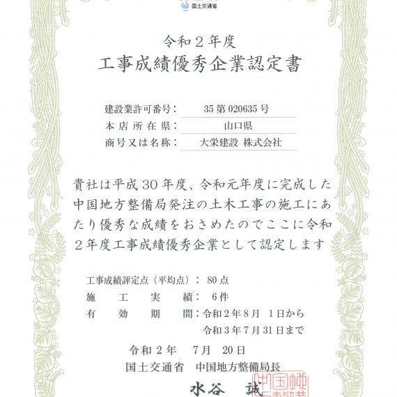 令和2年7月20日 表彰状 国土交通省 中国地方整備局 工事成績優秀企業認定