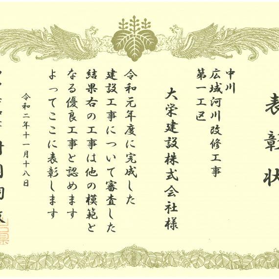 令和2年11月18日 表彰状 山口県優良建設工事
