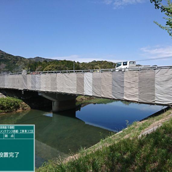 主要県道小野田美東線(今瀬橋)橋梁(長寿命化メンテ修繕)工事