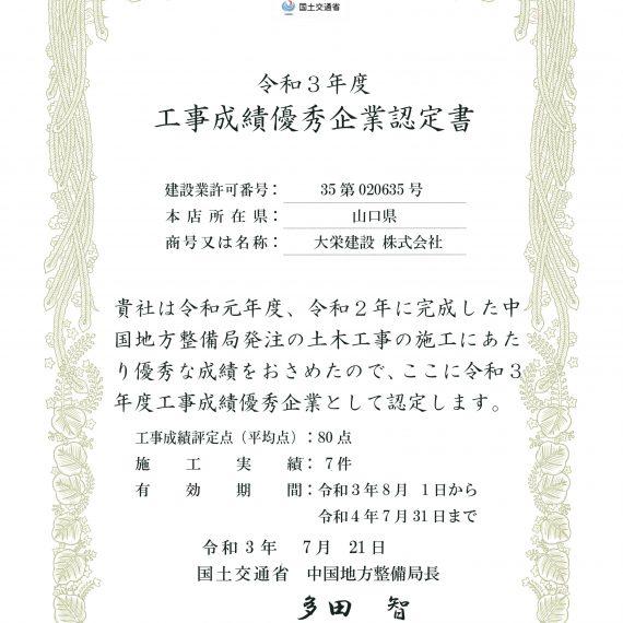 令和3年7月21日 表彰状 国土交通省 中国地方整備局 工事成績優秀企業認定
