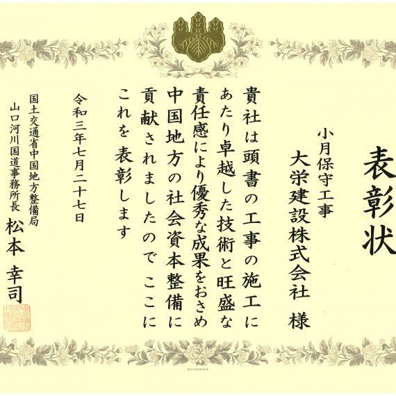 令和元年7月27日 表彰状 国土交通省 山口河川国道事務所 優良工事施工団体